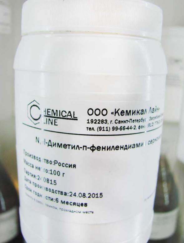 Диметил-п-фенілендиамін солянокислий