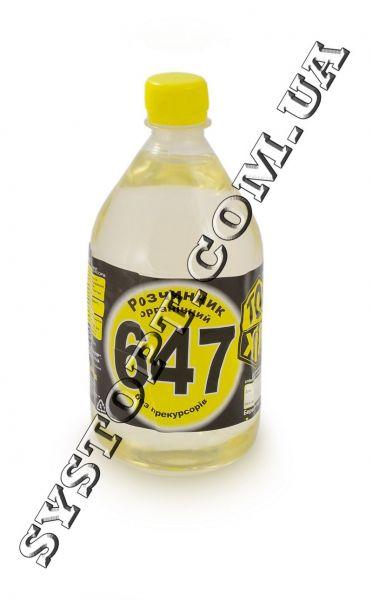 Розчинник 647