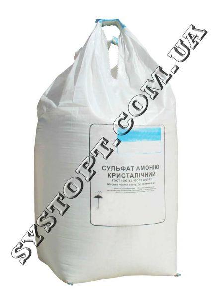 Сульфат амонію (амоній сірчанокислий)