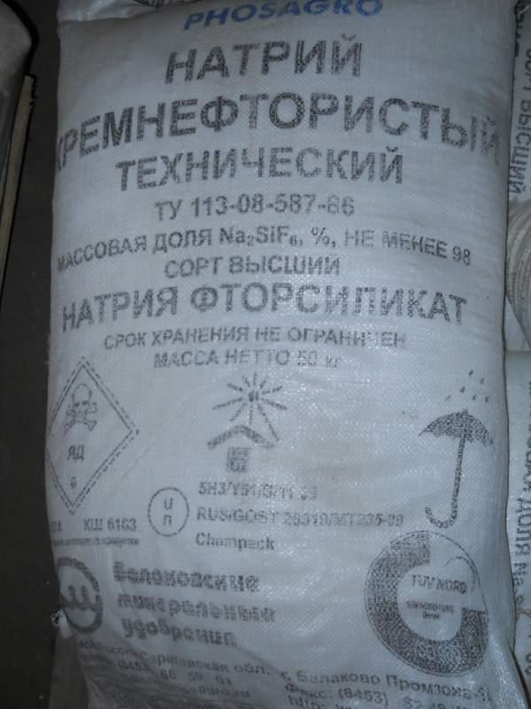 Натрій кремнефтористий (гексафторосилікат натрію)