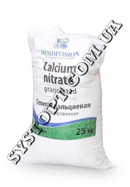 Нітрат кальцію (селітра кальцієва, кальцій азотнокислий, кальциніт)