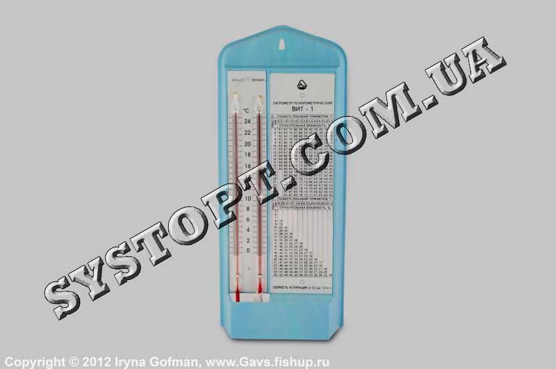 Гігрометр психрометричний ВІТ-1