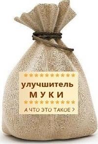 Добавки для хліба. Їх роль у хлібобулочній галузі