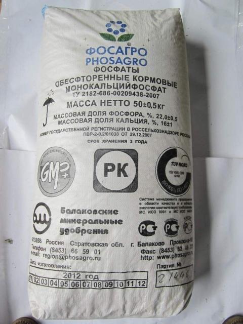 Монокальційфосфат кормовий (кальцій фосфорнокислий однозаміщений)